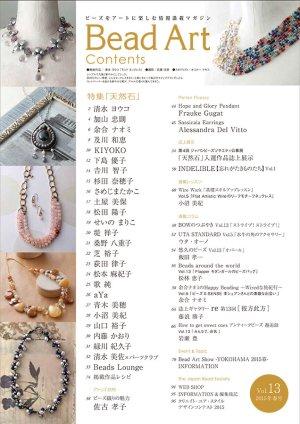 画像2: 特集「天然石」☆Bead Art ビーズアート13号<DM便送料無料>