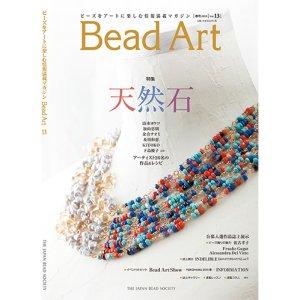 画像1: 特集「天然石」☆Bead Art ビーズアート13号<DM便送料無料>