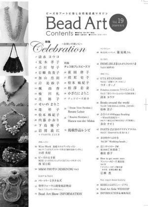 画像2: 特集「セレブレーション〜お祝いの装いに〜」☆Bead Art ビーズアート19号<DM便送料無料>