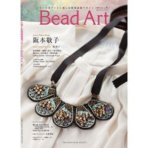 画像1: Bead Art ビーズアート8号<DM便送料無料>