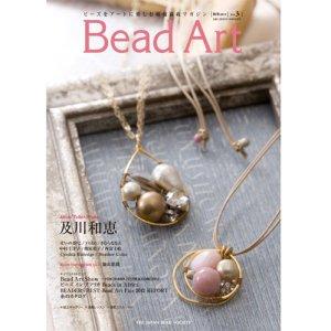 画像1: Bead Art ビーズアート 3号<DM便送料無料>