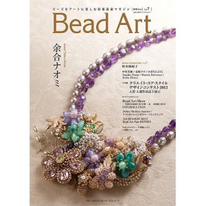 画像1: Bead Art ビーズアート7号<DM便送料無料>