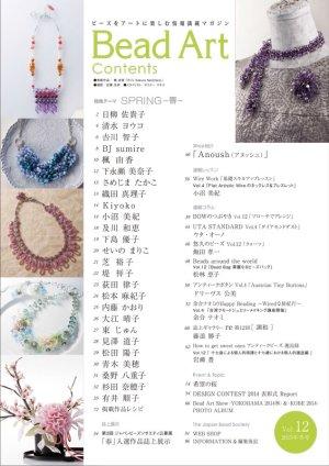 画像2: 特集「春」☆Bead Art ビーズアート12号<DM便送料無料>