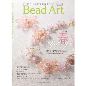 画像1: 特集「春」☆Bead Art ビーズアート12号<DM便送料無料>