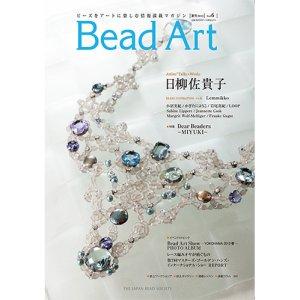 画像1: Bead Art ビーズアート6号<DM便送料無料>