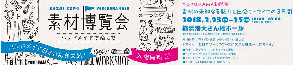 素材博覧会2018横浜HP