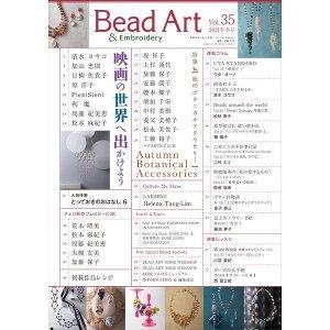 画像2: Bead Art ビーズアート35号☆特集「映画の世界へ出かけよう」「秋のボタニカルアクセサリー」<DM便送料無料>