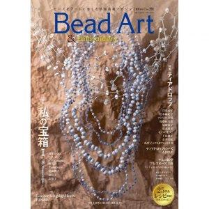 画像1: 【10/13発送開始予定!】Bead Art ビーズアート39号☆特集「私の宝箱2〜My Treasure Box〜」「ティアドロップ」<DM便送料無料>