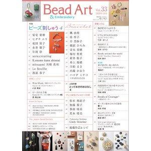 画像2: Bead Art ビーズアート33号☆「ビーズ刺しゅう4」「ブレスレット」特集<DM便送料無料>