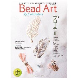 画像1: 特集「ブローチ2」☆Bead Art ビーズアート25号<DM便送料無料>