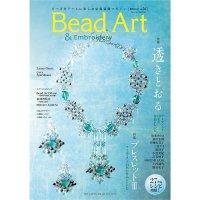 特集「透きとおる」☆Bead Art ビーズアート26号<DM便送料無料>
