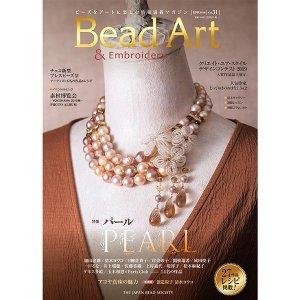 画像1: 【発送は10/15から】Bead Art ビーズアート31号☆特集「パール」<DM便送料無料>