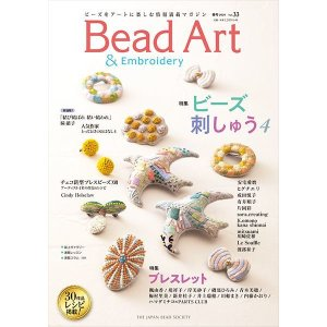 画像1: Bead Art ビーズアート33号☆「ビーズ刺しゅう4」「ブレスレット」特集<DM便送料無料>