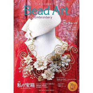 画像1: 【7/13発送開始!】Bead Art ビーズアート38号☆特集「私の宝箱 〜My Treasure Box〜」「ブレスレット」<DM便送料無料>