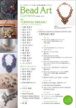 画像2: 特集「CRYSTAL DREAM」☆Bead Art ビーズアート15号<DM便送料無料>