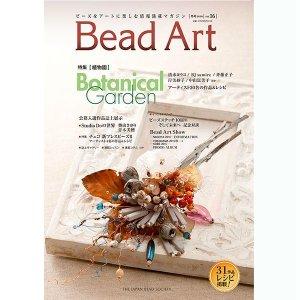画像1: 特集「Botanical Garden」☆Bead Art ビーズアート16号<DM便送料無料>