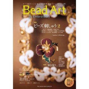 画像1: 特集「ビーズ刺しゅう2」☆Bead Art ビーズアート23号<DM便送料無料>