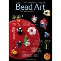 Bead Art ビーズアート32号☆特集「素材を楽しむ」「ブローチ」<DM便送料無料>