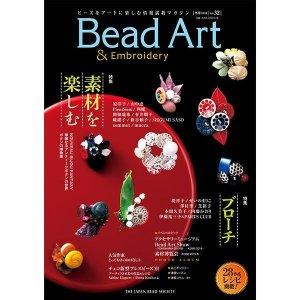 画像1: Bead Art ビーズアート32号☆特集「素材を楽しむ」「ブローチ」<DM便送料無料>