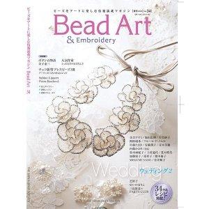 画像1: Bead Art ビーズアート34号☆特集「ウェディング2」!<DM便送料無料>