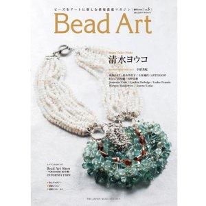 画像1: Bead Art ビーズアート 5号<DM便送料無料>