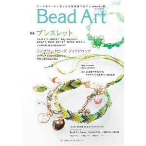 画像1: Bead Art ビーズアート14号☆<DM便送料無料>特集「ブレスレット/ティアドロップ」【お試し価格】