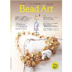 画像1: Bead Art ビーズアート17号☆特集「とんぼ玉」<DM便送料無料>