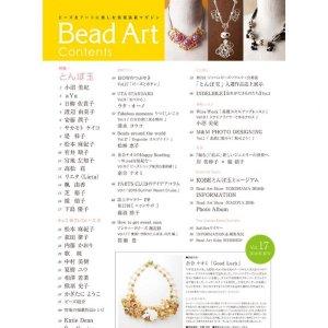 画像2: Bead Art ビーズアート17号☆特集「とんぼ玉」<DM便送料無料>
