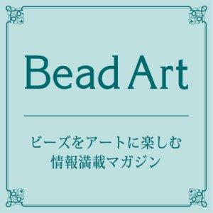 画像3: Bead Art ビーズアート創刊号<DM便送料無料>【お試し価格】