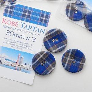 画像1: 神戸タータン 播州織くるみボタン(二つ穴)3個セット