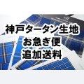 神戸タータン生地・お急ぎ便追加送料