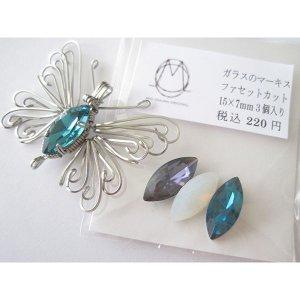画像4: ガラスのマーキスファセットカット Bead Art 38号 小沼美紀さん作品 使用パーツ