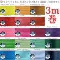 ☆オリジナル ミディアム (18色) 3m