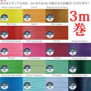 画像1: ☆オリジナル ミディアム (18色) 3m