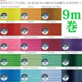 ☆オリジナル ミディアム (18色) 9m