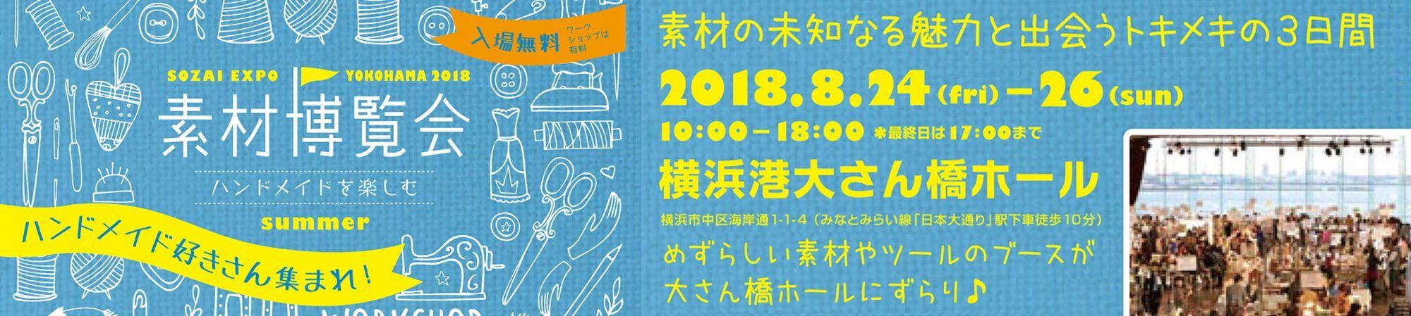 素材博覧会2018 -YOKOHAMA 夏- 公式HP