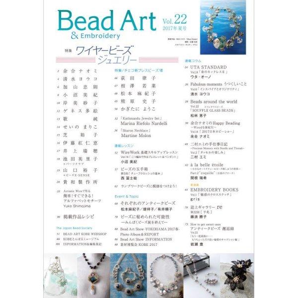 画像2: Bead Art ビーズアート22号☆特集「ワイヤービーズジュエリー」<DM便送料無料> (2)