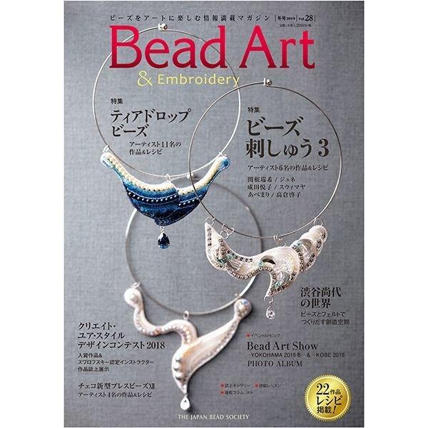 画像1: Bead Art ビーズアート28号☆特集「ビーズ刺しゅう3」<DM便送料無料> (1)