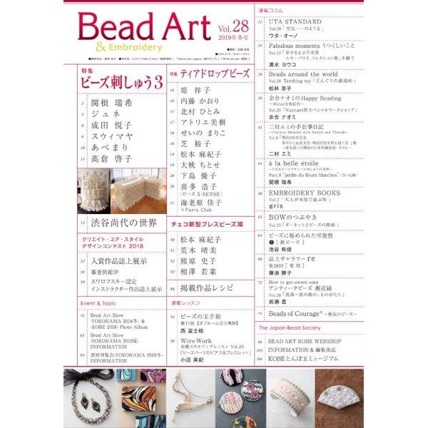 画像2: Bead Art ビーズアート28号☆特集「ビーズ刺しゅう3」<DM便送料無料> (2)