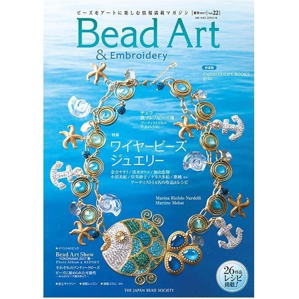 画像1: Bead Art ビーズアート22号☆特集「ワイヤービーズジュエリー」<DM便送料無料> (1)