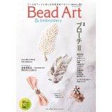 画像: Bead Art ビーズアート25号☆特集「ブローチ2」<DM便送料無料>