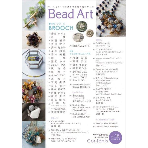 画像2: Bead Art ビーズアート18号☆特集「ブローチ」<DM便送料無料> (2)