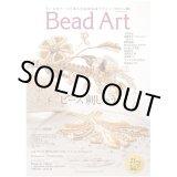 画像: 販売終了 Bead Art ビーズアート20号☆特集「ビーズ刺しゅう」