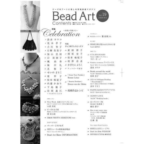 画像2: Bead Art ビーズアート19号☆特集「セレブレーション〜お祝いの装いに〜」<DM便送料無料> (2)