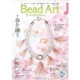 画像: Bead Art ビーズアート21号☆特集「春を纏う」<DM便送料無料>