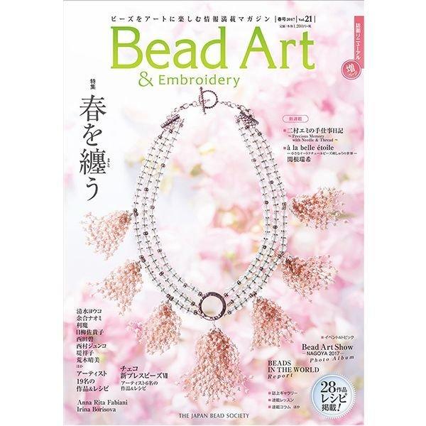 画像1: Bead Art ビーズアート21号☆特集「春を纏う」<DM便送料無料> (1)