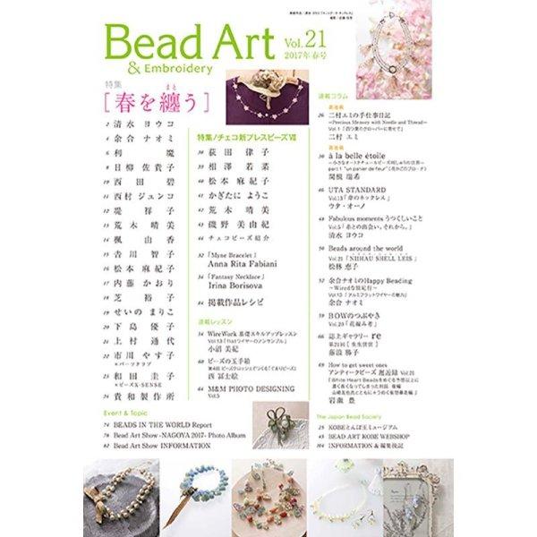 画像2: Bead Art ビーズアート21号☆特集「春を纏う」<DM便送料無料> (2)