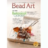 画像: Bead Art ビーズアート16号☆特集「Botanical Garden」<DM便送料無料>【お試し価格】