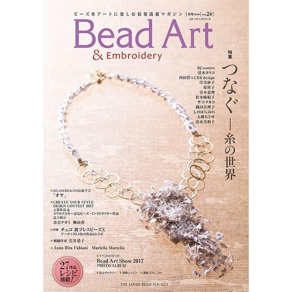 画像1: Bead Art ビーズアート24号☆特集「つなぐ-糸の世界-」<DM便送料無料> (1)