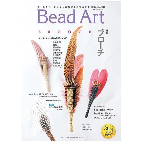画像1: Bead Art ビーズアート18号☆特集「ブローチ」<DM便送料無料> (1)